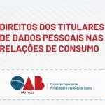 OAB SP lança e-book sobre Direitos dos Titulares de Dados Pessoais nas Relações de Consumo